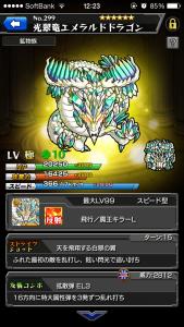 eme-shinka