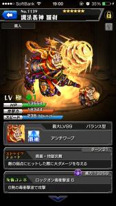 rasetsu-shinka