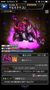 darkdragon-shinka